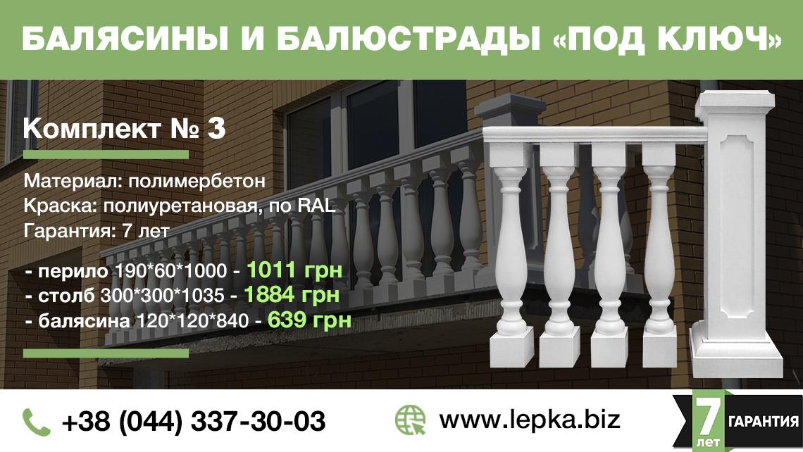 Балясины, Перила Столбы Цена Фото Киев