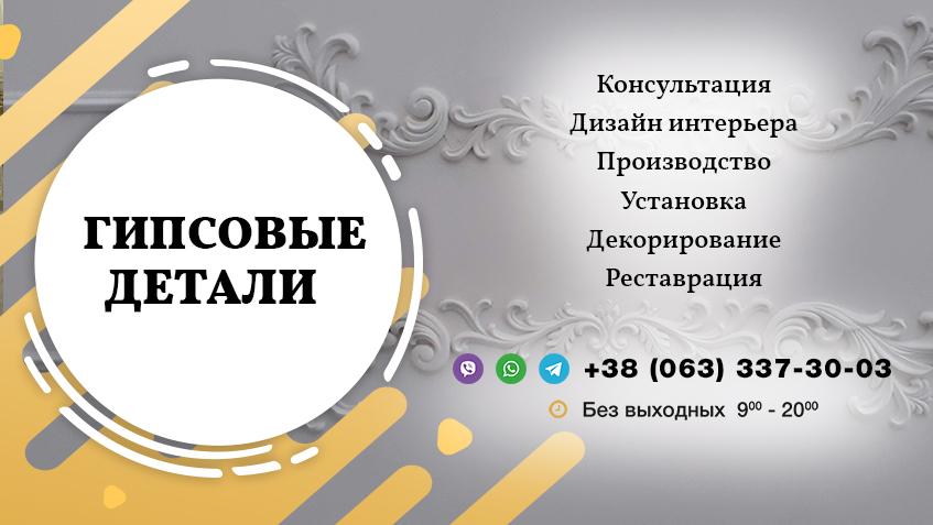 Гипсовые Детали Киев