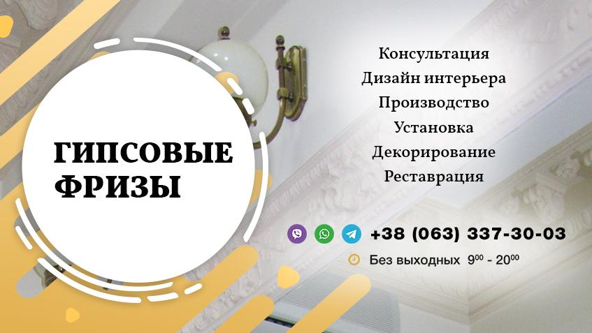 Гипсовые Фризы Киев