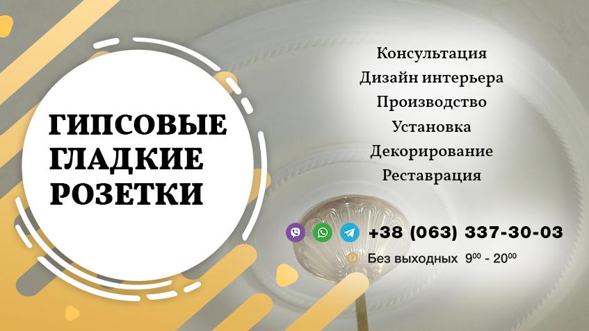 Гипсовые Гладкие Розетки Киев