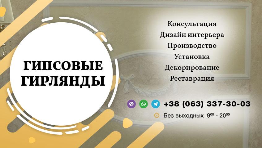Гипсовые Гирлянды Киев