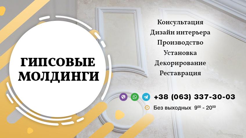 Гипсовые Молдинги Киев