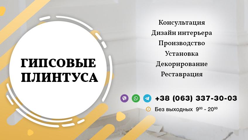 Гипсовые Плинтуса Киев
