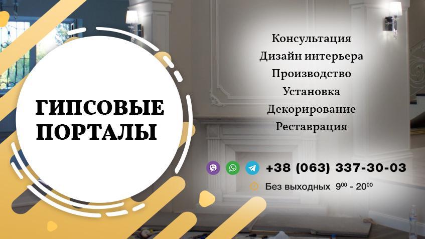 Гипсовые Порталы Киев