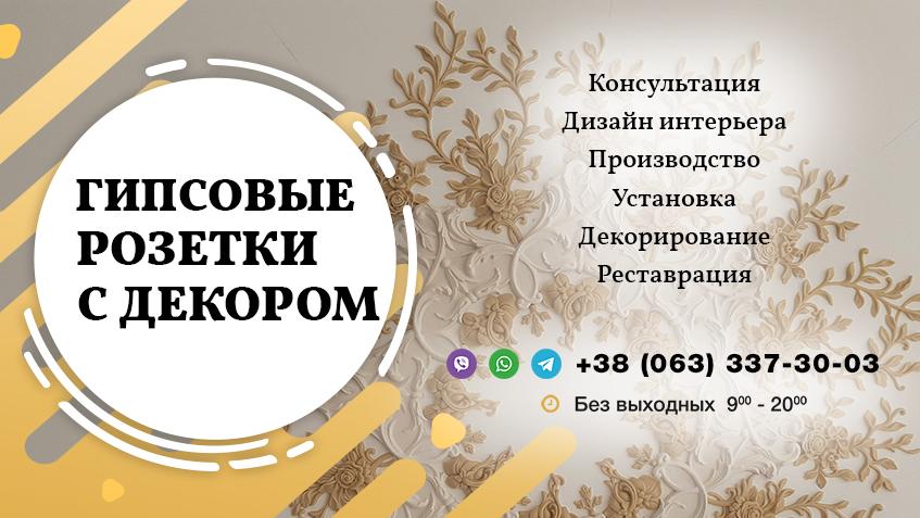 Гипсовые Розетки С Декором Киев