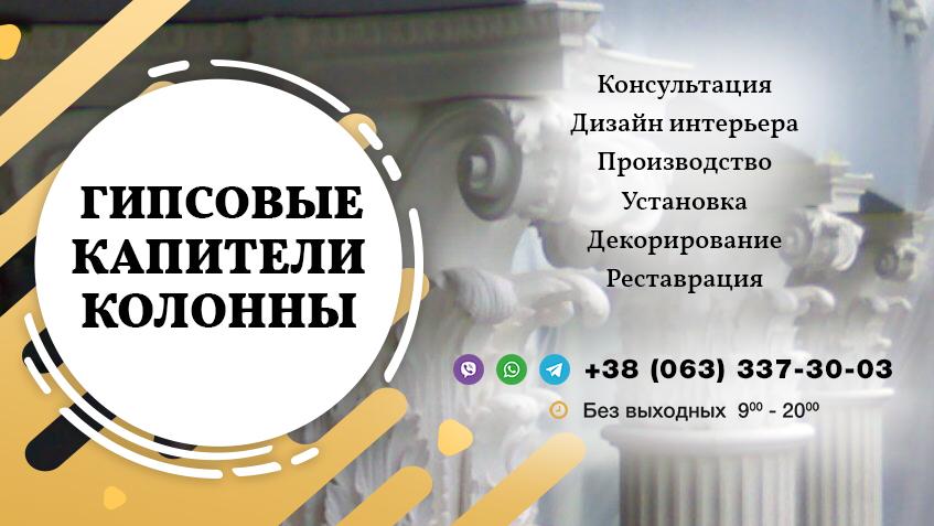 Гипсовая Капители Колонны Киев