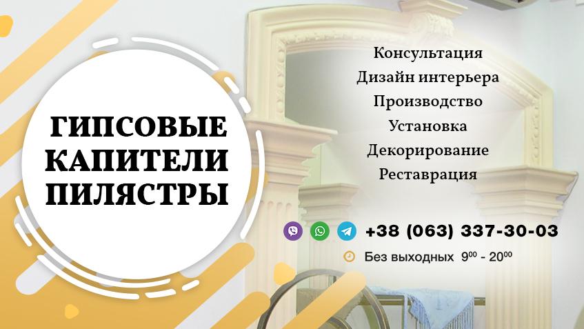 Гипсовая Капители Пилястры Киев