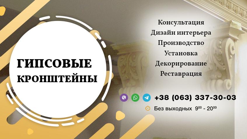 Гипсовая Кронштейны Киев