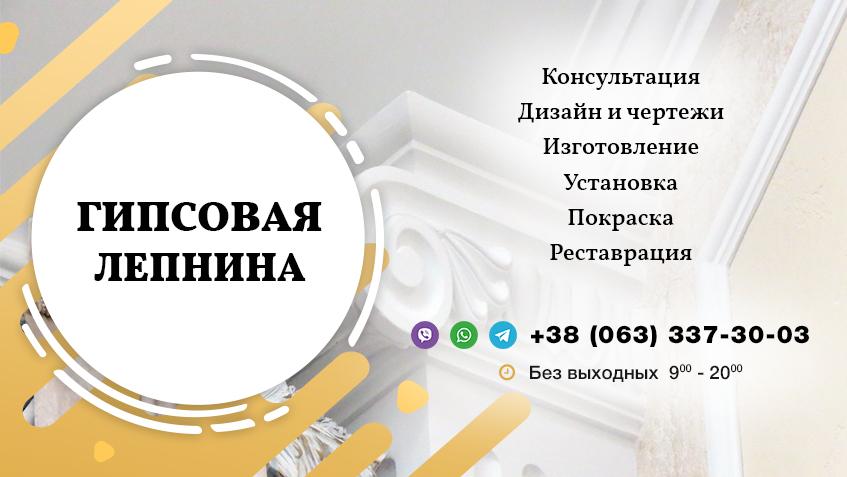 Гипсовая Лепнина Киев