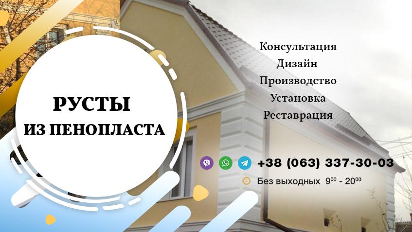Русты Из Пенопласта Для Фасада Дома Киев