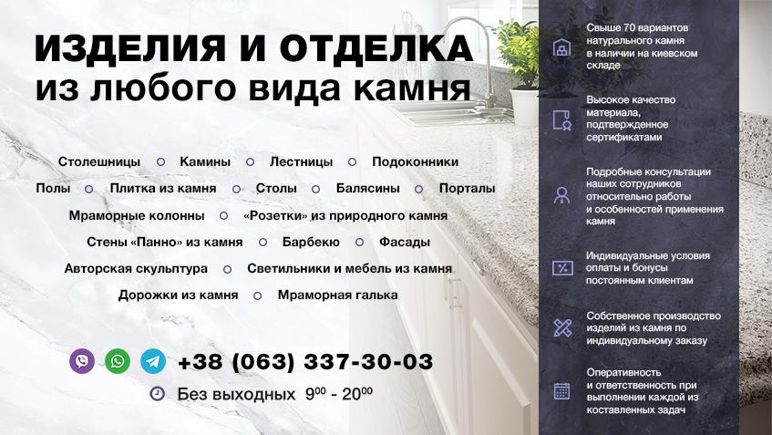 Изделия из натурального камня, столешницы, подоконники, камины Киев