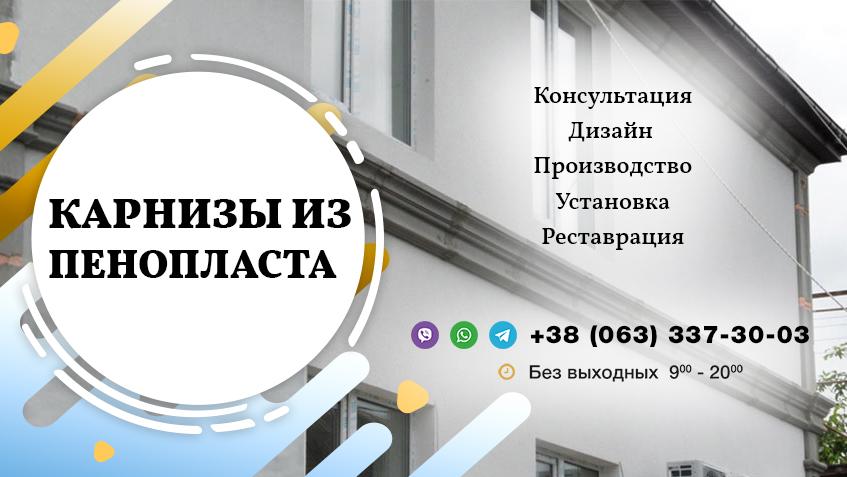 Карнизы Из Пенопласта Для Фасада Дома Киев