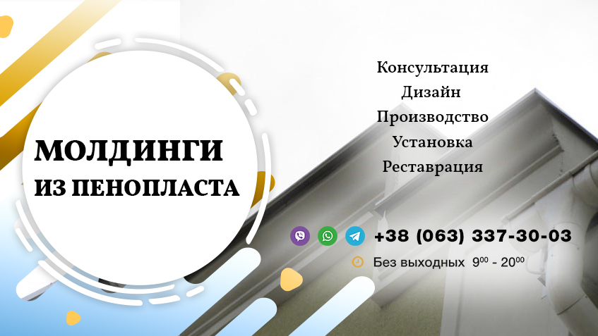 Молдинги Из Пенопласта Для Фасадного Декора Киев