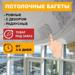 Potolochn E Karnyz Yz Hypsa Kyev 628 Tsena