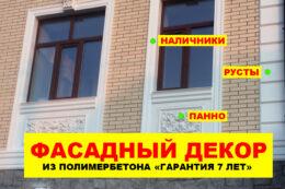 Декор Для Фасада Дома: Карнизы, Русты, Панно, Фризы, Кронштейны, Карнизы Картинки