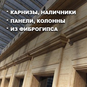 Изделия Из Фиброгипса Киев Цена Картинки