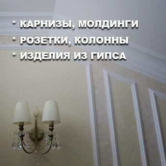 Гипсовая Лепнина Киев Фото
