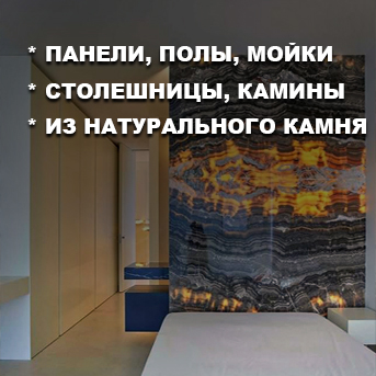 Изделия Из Натурального Камня Цена Картинки Киев