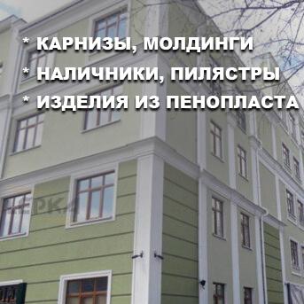 Изделия Из Пенопласта Для Фасада Дома Киев