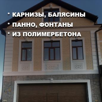 Изделия Из Полимербетона Для Улицы Киев