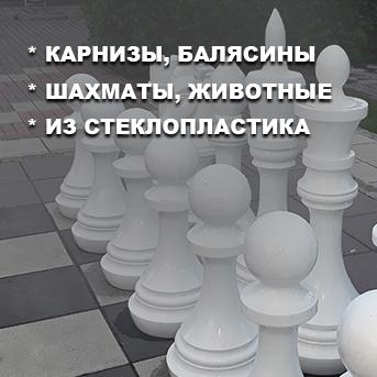 Изделия Из Стеклопластика Под Заказ Киев